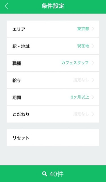 LINEバイト04