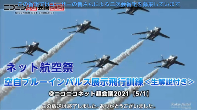 blueimpulse-1