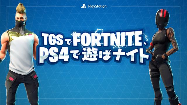 イメージビジュアル_「TGSでFORTNITE、PS4で遊ばナイト」_180915