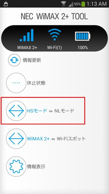NAD11はWiMAX2+の110MbpsとWiMAXの無制限を切り替え可能だ