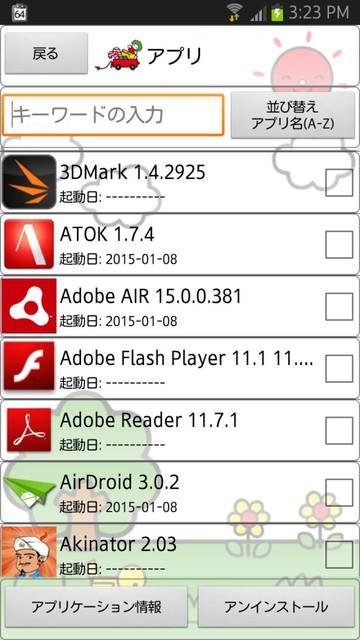 不要なアプリを削除できる