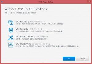 インストーラー「WD App Setup」を起動後、画面の指示に従えばよい