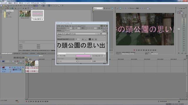 プレビュー画面で、タイトルの再生時の動きを確認できる。