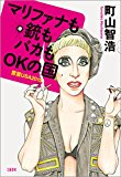 マリファナも銃もバカもOKの国 言霊USA2015 (文春e-book)