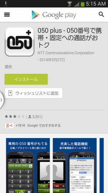 050 plusはGoogle play経由でインストールできる。