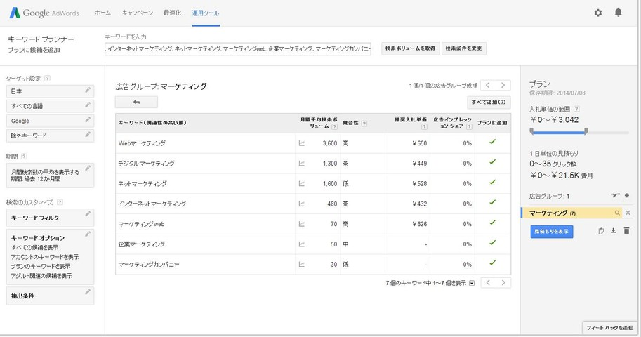 検索キーワードのボリュームがチェックできるGoogleキーワードプランナー