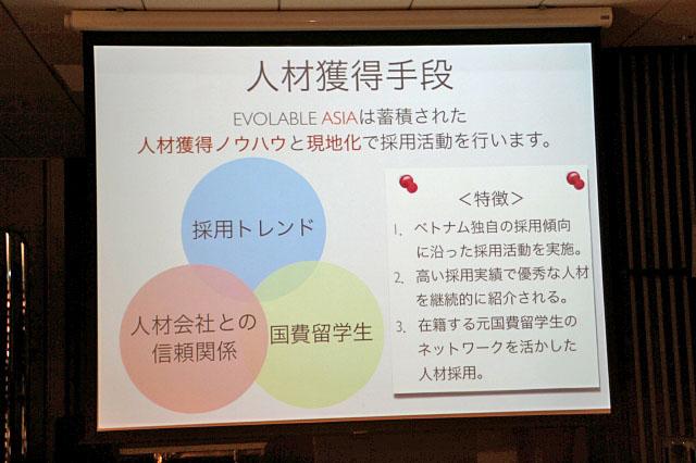 ラボ型開発でリスクを回避!エボラブルアジア、オフショア開発セミナー&説明会レポ
