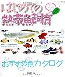 はじめての熱帯魚飼育 魚を上手に飼うために必要なもの必要なこと (アクアライフの本)