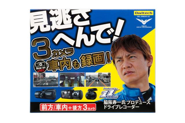 ドライブレコーダー「OWL-DR803FG-3C」