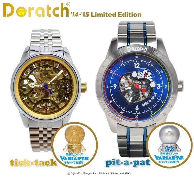 Doratch14ltd01
