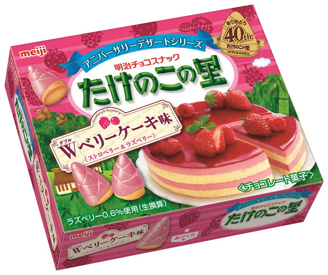 "Photo of Congratulations! ""Bamboo shoot village double berry cake taste"" is released for a limited time at the anniversary of the 40th anniversary of release"