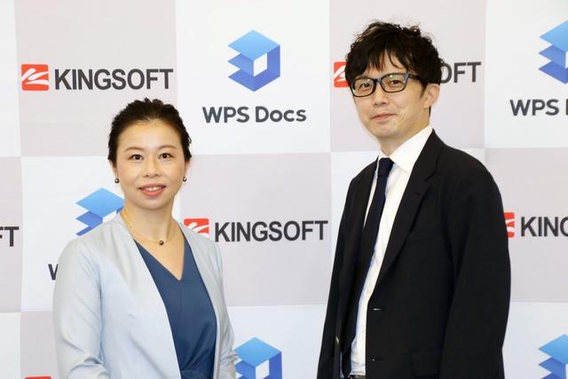 キングソフト、新サービス「WPS Doc」発表会