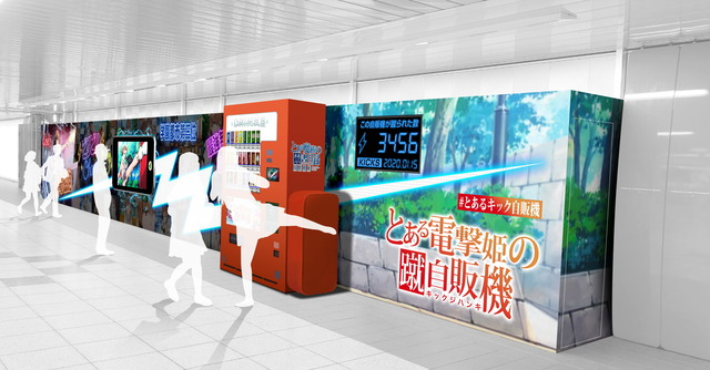 "Photo of The smartphone game ""Toaru IF"" realizes an unprecedented vending machine with the power of science! What a ""kicking vending machine""!"