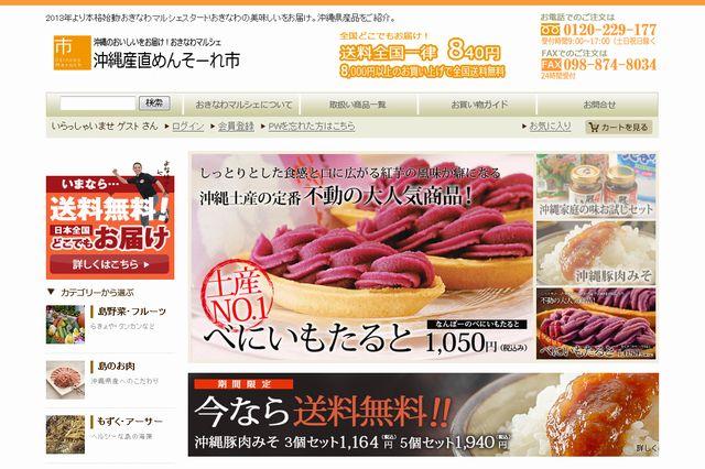 長寿で有名な沖縄の食文化を自宅で楽しめる「おきなわマルシェ」