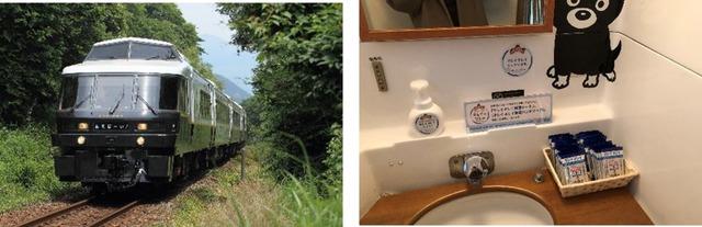 九州旅客鉄道株式会社の特急列車「あそぼーい!」での展開の様子