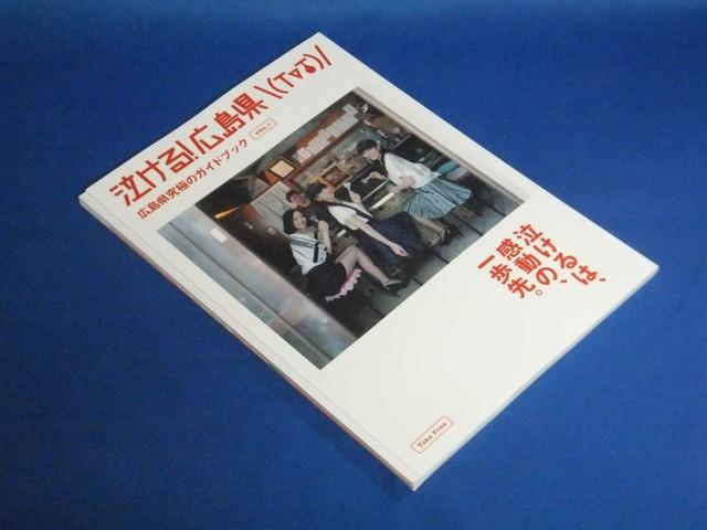 あまりの人気のため3万8千部の増刷がかかった「広島県究極のガイドブック」(増刷版)