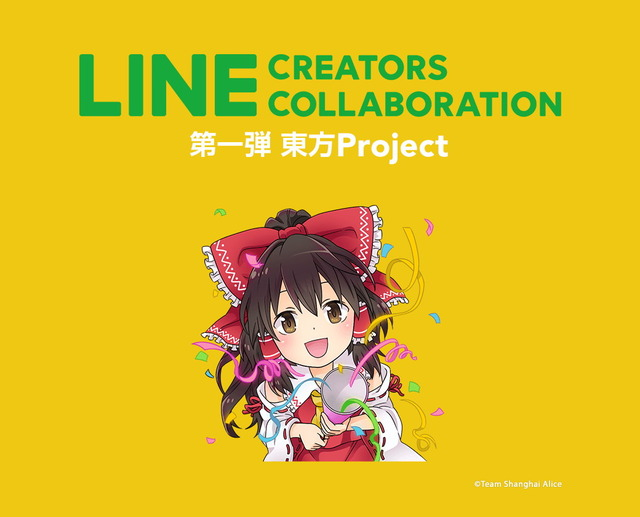 LINEcollaboration_tohoproject