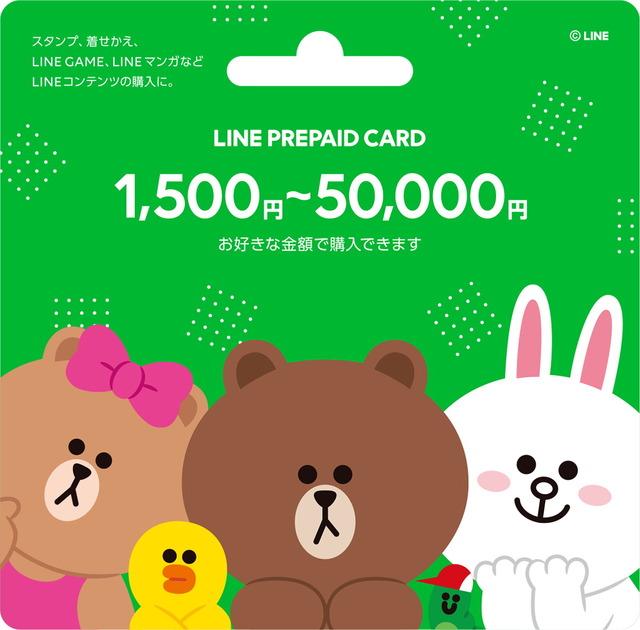 LINEプリペイドカード(バリアブルカードタイプ)