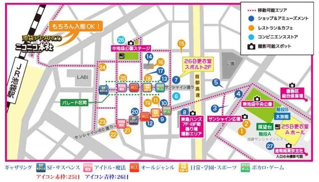 池袋ハロウィンコスプレフェスティバル_開催地マップ