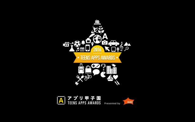 appkoushien_logo_2016_ol