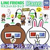 LINE FRIENDS マスコットストラップ Part6 キャラクター ライン フレンズ フィギュア ガチャ タカラトミーアーツ(全7種フルコンプセット)