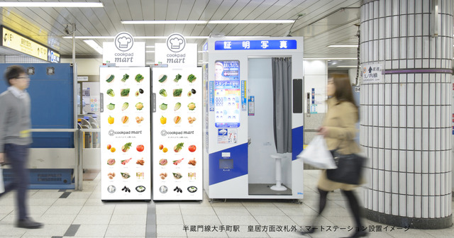 "Photo of First from Otemachi! The ""Mart Station"", a fresh parcel delivery box that allows customers to receive products purchased at Cookpad Mart at the station premises of Tokyo Metro"