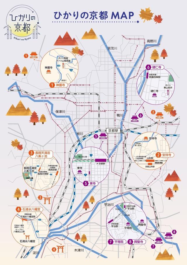 ひかりの京都MAP
