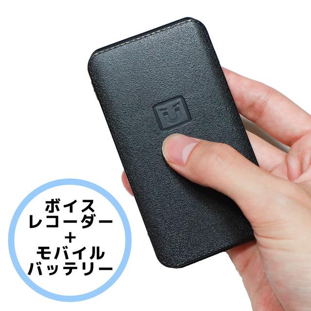 サンコー「モバイルバッテリー付きICレコーダー」