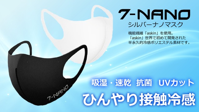 ひんやり接触冷感マスク