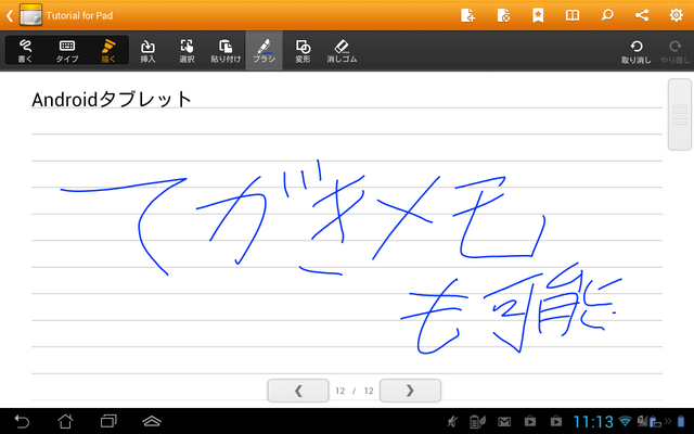 Screenshot_2013-02-12-11-13-28