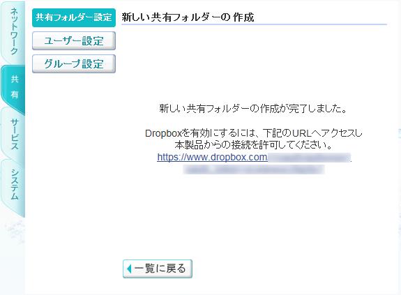 家族のアカウントをコレひとつで管理!Dropboxと連携できるLAN接続ハードディスク