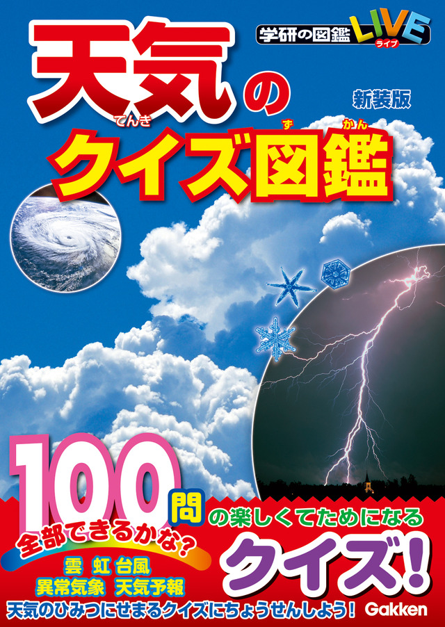 """Photo of Enjoy the familiar weather quiz at home during the school holidays! Gakken Plus released """"Weather Quiz Encyclopedia New Edition"""""""