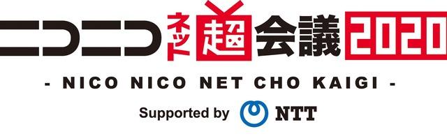 ニコニコネット超会議ロゴ