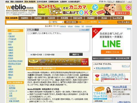 Weblio英和・和英辞典