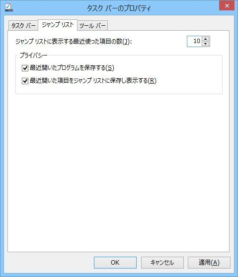 Windows 8プチテクニック ジャンプリストを活用して素早くアクセス