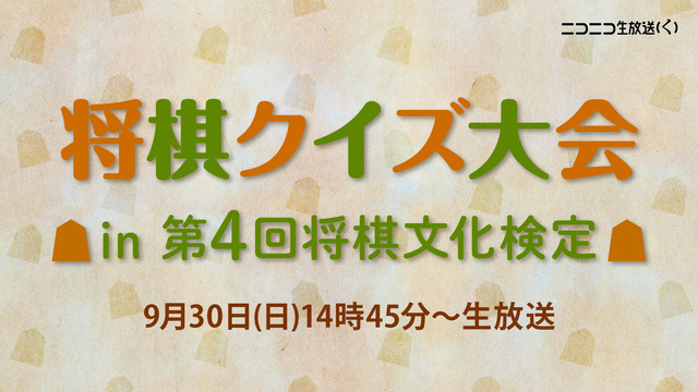 将棋クイズ大会_関連画像