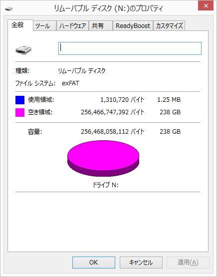 Windows 8.1のPC上でもきちんと認識されている。