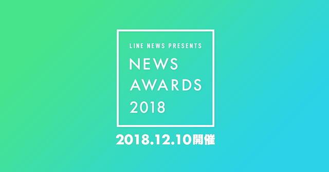 newsaward_kv