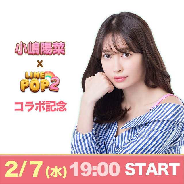 小嶋陽菜×LINE POPシリーズコラボ記念配信_1回目
