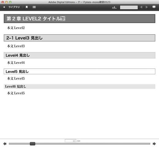 例2:ver.3での簡素化された表示