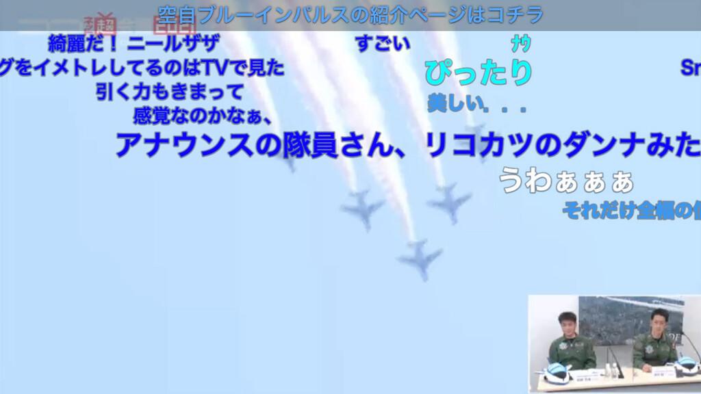 隊長 ブルー インパルス 歴代 ブルーインパルス 歴代パイロット