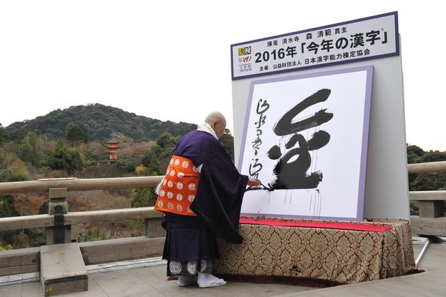 ①「今年の漢字」公式画像_揮毫_2016年「金」