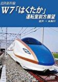 北陸新幹線W7「はくたか」運転室前方展望 金沢→糸魚川 [DVD]