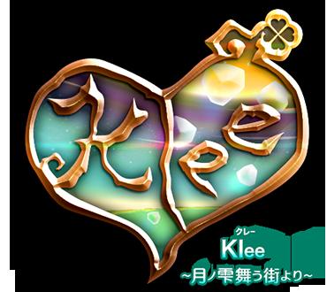 イベントの題材となったオンラインRPG『klee(クレー)』