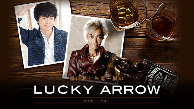 福山潤・矢尾一樹のLucky Arrow