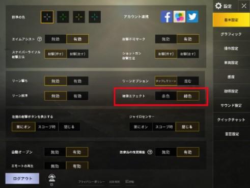 【PUBGリリース画像⑦】被弾エフェクト変更機能