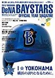 横浜DeNAベイスターズ2015オフィシャルイヤーマガジン (2015年版)