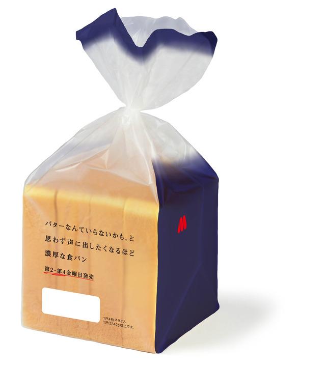 210218_モス濃厚食パン_パッケージ