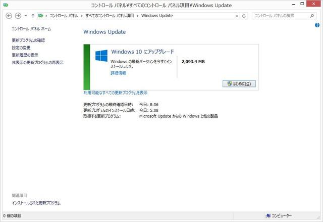 メッセージをクリックするとWindows UPDATEが表示される。