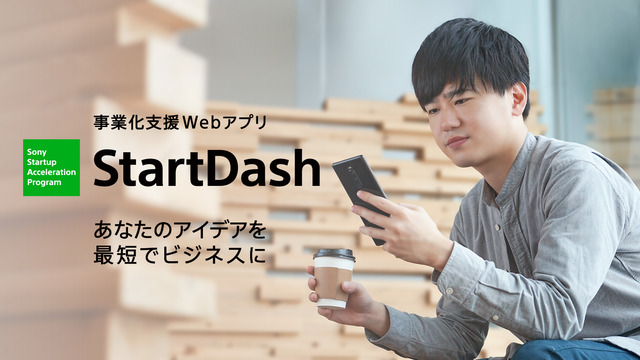 """Photo of Sony's """"StartDash"""" web application for commercialization support is now compatible with smartphones! Recruitment of the second phase of the business idea contest also started at the same time"""